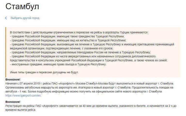 Аэрофлот опубликовал новую памятку по особым ограничениям на вылет россиян в Турцию