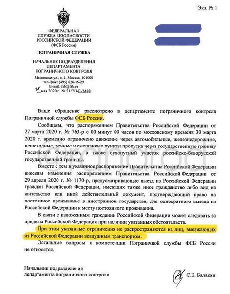 бумага от ФСБ