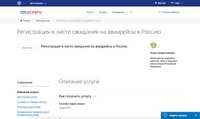 Обновлена форма регистрации в листе ожидания на авиарейсы в Россию