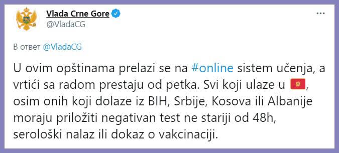 Твит правительства Черногории