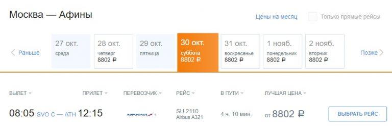 Аэрофлот начал продавать билеты за границу на рейсы до конца октября 2021