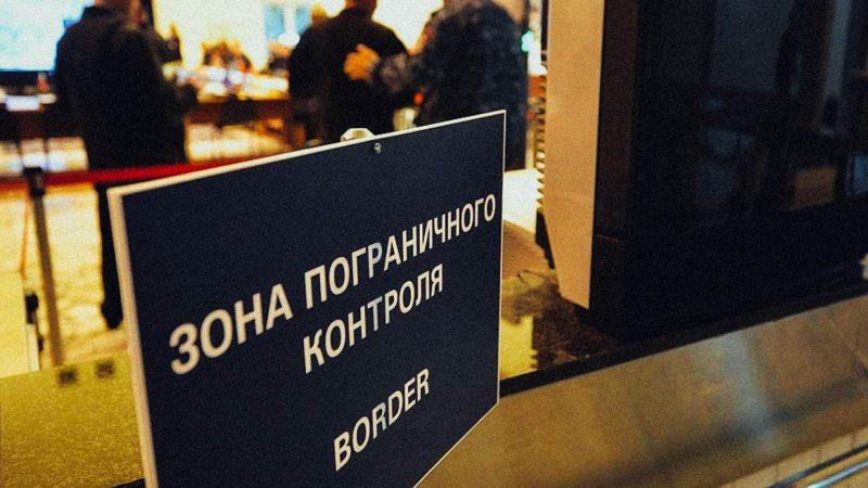 зона пограничного контроля